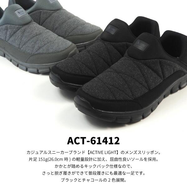 ACTIVE LIGHT アクティブライト スリッポンスニーカー ACT-61412 メンズ  [act61412]