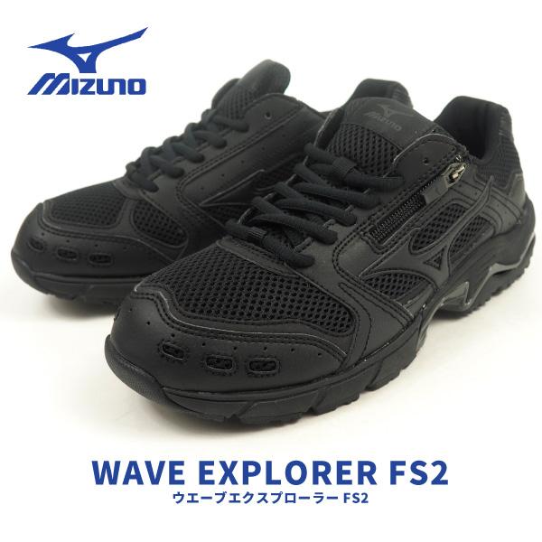 ミズノ mizuno ウォーキングシューズ WAVE EXPLORER FS2 ウエーブエクスプローラーFS2 5KO-30009 メンズ 3E 幅広設計 旅行 散歩 通勤 通学 黒スニーカー