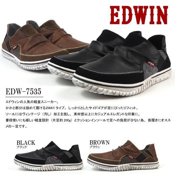 EDWIN エドウィン 軽量2WAYスニーカー EDW-7535 メンズ  [edw7535]