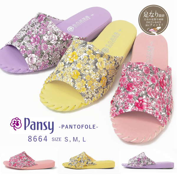 パンジー Pansy スリッパ パントフォーレ PANTOFOLE 8664 レディース  [pf8664]
