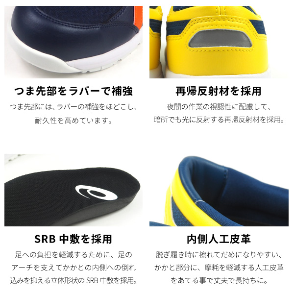 アシックス asics 安全作業靴 プロスニーカー ウィンジョブ WINJOB CP211 SLIP-ON 1273A031 メンズ レディース  [winjobcp211]