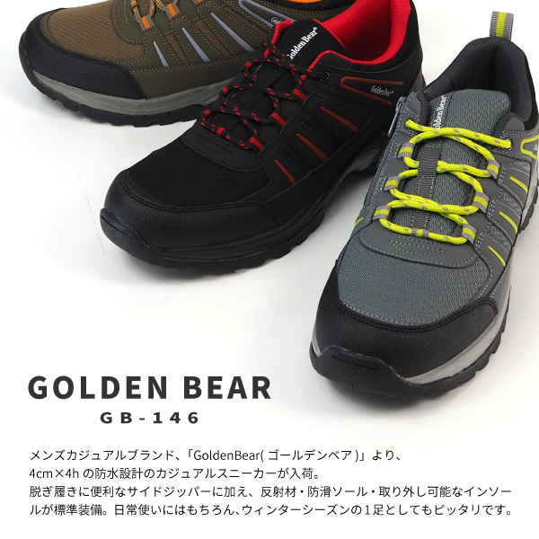 GoldenBear ゴールデンベア 防水カジュアルシューズ スニーカー GB-146 メンズ  [gb146]