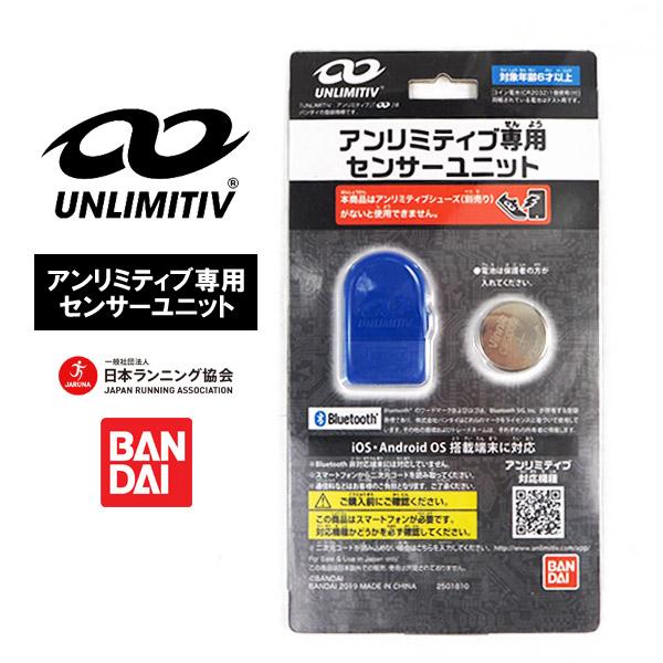 【メール便(8)/12個まで同梱OK】 アンリミティブ UNLIMITIV センサーユニット アンリミティブ専用センサーユニット 2501810 キッズ ジュニア ゲーム アプリ連動 電池付き スマートフォン