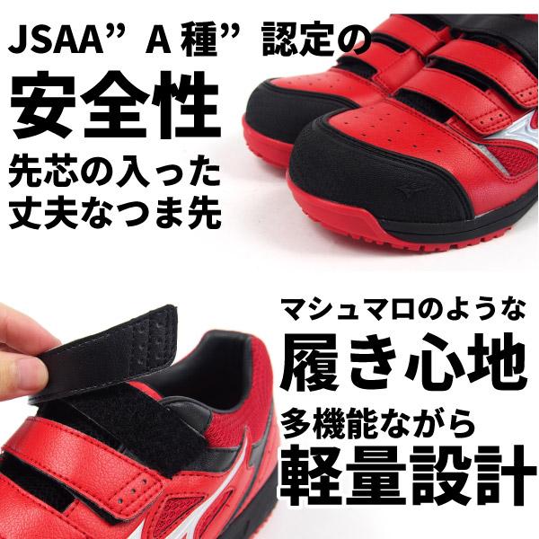 mizuno ミズノ 作業靴 メンズ 全3色 C1GA1601 ALMIGHTY ベルトタイプ スニーカー ワーキングシューズ プロテクティブスニーカー 作業靴 消防士 造園 整備士 鳶職