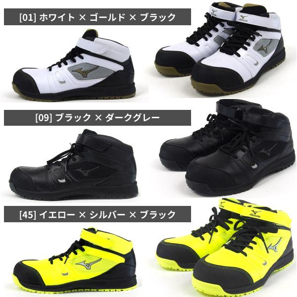 mizuno ミズノ 作業靴 メンズ 全3色 C1GA1602 ALMIGHTY ミッドカットタイプ スニーカー ワーキングシューズ プロテクティブスニーカー 作業靴 消防士 造園 整備士 鳶職