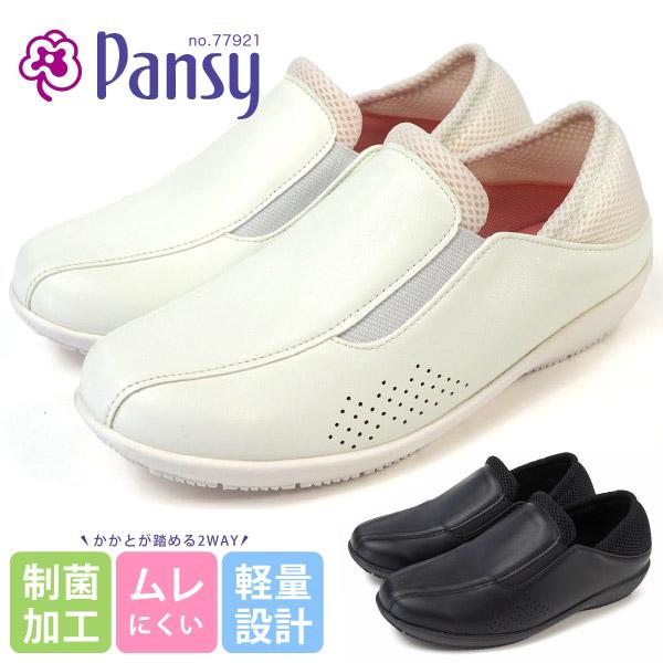 パンジー Pansy スリッポンシューズ 7921 レディース  [pansy7921]