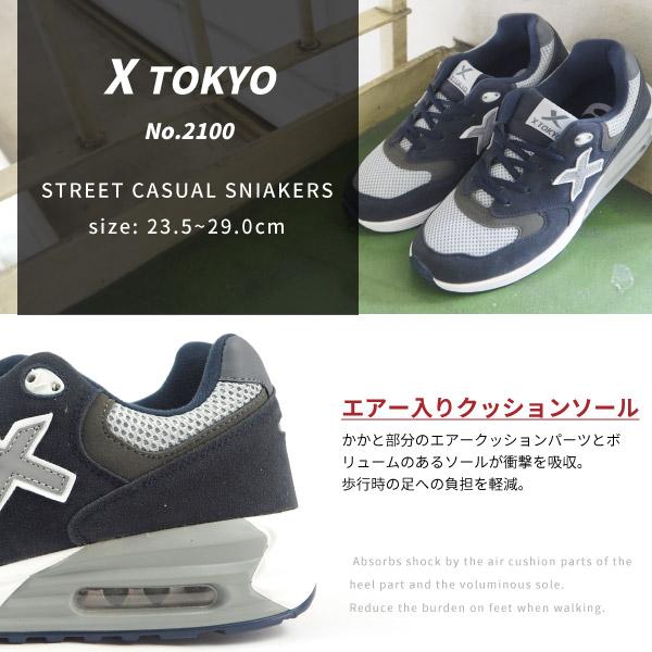 スニーカー メンズ レディース XTOKYO 2100 ランニング ウォーキング 通気性 エアークッション エアー入り 通学 通勤 運動靴 軽量 ダッドシューズ