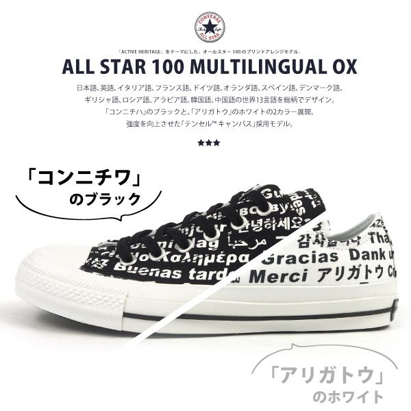 コンバース CONVERSE スニーカー ALL STAR 100 MULTILINGUAL OX 1SC316 1SC317 メンズ レディース  [mult1sc31]