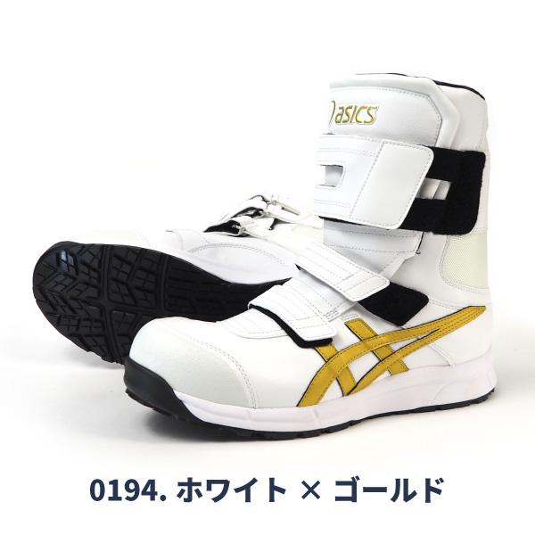 アシックス asics 長編上靴 マジック式 プロテクティブスニーカー ウィンジョブ CP401 FCP401 メンズ  [winjobcp401]