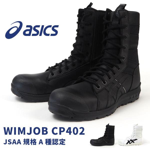 アシックス asics 長編上靴 紐 プロテクティブスニーカー WINJOB CP402 1271A002 メンズ  [winjobcp402]