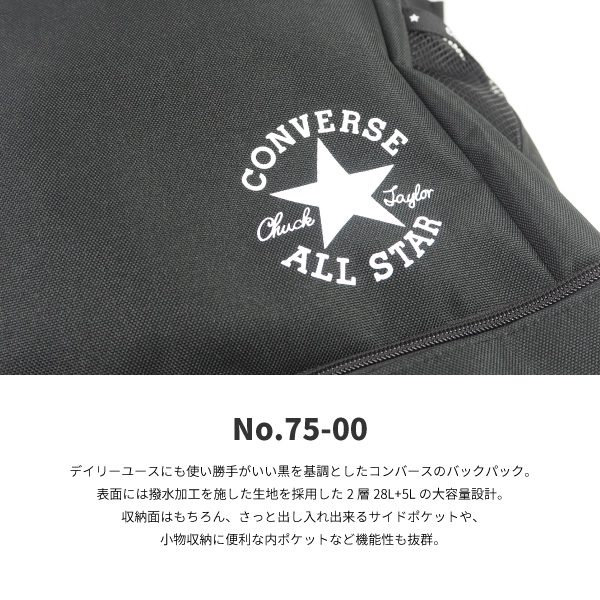 コンバース CONVERSE バックパック リュックサック スリムロゴ2層スクエアリュック 75-00 バッグ・鞄  [cvno7500]