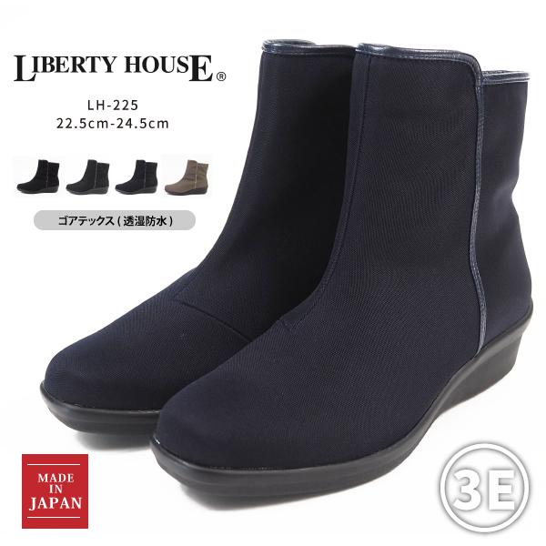 リバティハウス LIBERTY HOUSE ブーツ LH-225 レディース  [lh225]