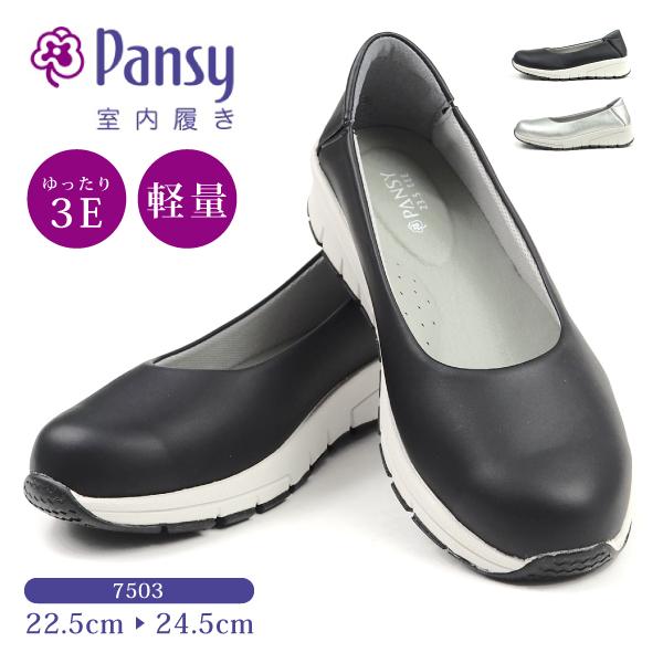 パンジー Pansy パンプス 婦人カジュアルシューズ 7503 レディース  [pansy7503]