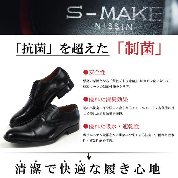 S-MAKE エスメイク ビジネスシューズ N-1200/1201/1202/1210/1213 メンズ  [smaken1]