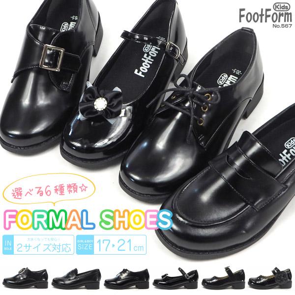 Foot Form Kids フットフォーム キッズ フォーマルシューズ  5675 5676 5677 5678 5679 5680 キッズ ローファー レースアップ ストラップ シングルモンク パンプス 子供靴 入学 入園 卒園 黒