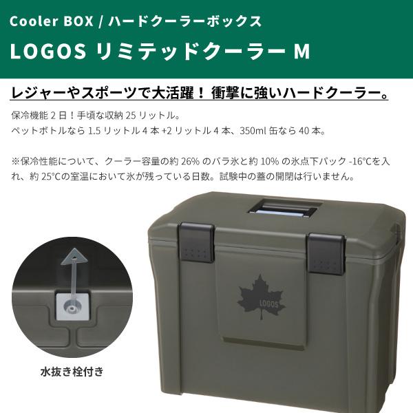 ロゴス LOGOS クーラーBOX クーラーボックス LOGOS リミテッドクーラーM No.81448043 アウトドア用品  [lgs81448043]