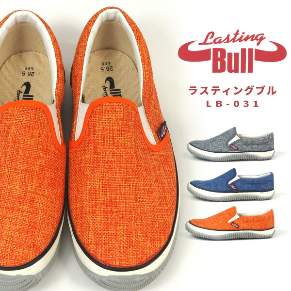 福山ゴム スリッポンスニーカー 作業靴 ラスティングブル LB-031 メンズ  [lb031]