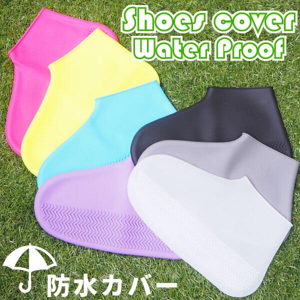 防水 シューズカバー メンズ レディース  SHOES COVER Water Proof 91009 完全防水 雨具 泥よけ 急な雨 雪 フェス 旅行 キャンプ アウトドア 通勤 通学 自転車 シリコンカバー