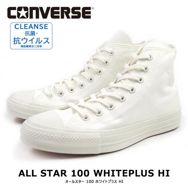コンバース CONVERSE スニーカー ALL STAR 100 WHITEPLUS HI オールスター 100 ホワイトプラス HI 1SC548 メンズ レディース  [1sc548]