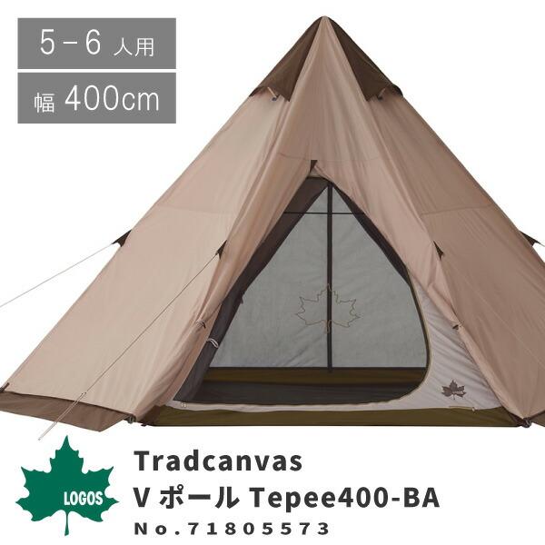 LOGOS ロゴス タープテント Tradcanvas VポールTepee400-BA 71805573 アウトドア用品  [lgs71805573]