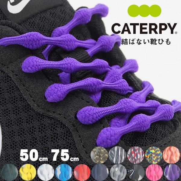 【メール便/10個まで】 キャタピー CATERPY 靴紐 キャタピラン CATERPYRUN N50 N75 シューズ関連アイテム  [catapyran]