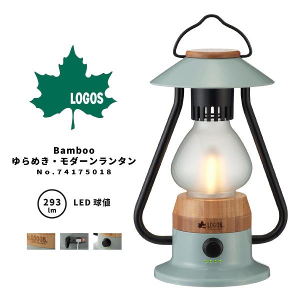 LOGOS ロゴス LEDランタン Bamboo ゆらめき・モダーンランタン 74175018 アウトドア用品  [lgs74175018]
