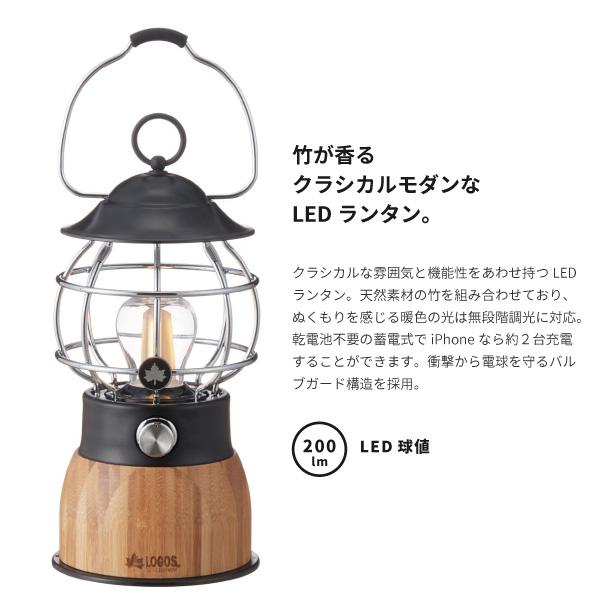 LOGOS ロゴス LEDランタン Bamboo ゆらめき・コテージランタン 74175019 アウトドア用品  [lgs74175019]