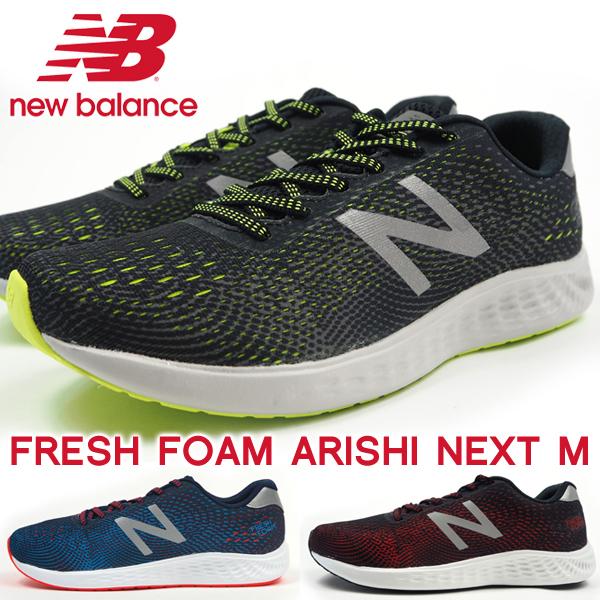 new balance ニューバランス ランニングシューズ MARNX LF1 LH1 LL1 FRESH FOAM ARISHI NEXT M  メンズ