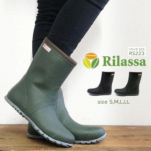 リラッサ Rilassa レインブーツ リラッサ 223 RS223 レディース  [rs223]