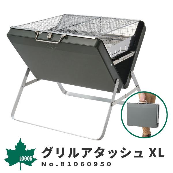 LOGOS ロゴス BBQグリル グリルアタッシュXL 81060950 アウトドア用品  [lgs81060950]