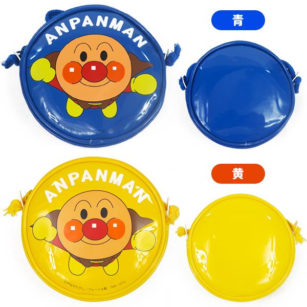それいけ!アンパンマン ポシェット 丸ポシェット ANA-1200 ANA-1400 キッズ アンパンマン バッグ 鞄 かばん キャラクター 赤 黄 青