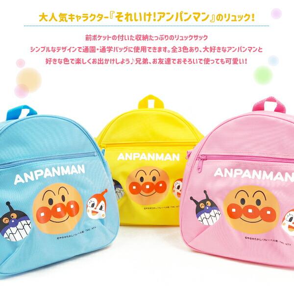 それいけ!アンパンマン リュック Dパック ANW-2800 ANW-3000 キッズ アンパンマン バッグ 鞄 かばん キャラクター リュックサック 赤 黄 青