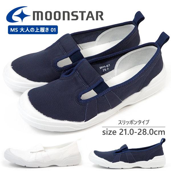 ムーンスター moonstar 上履き MS 大人の上履き 01  メンズ レディース  [ms01]