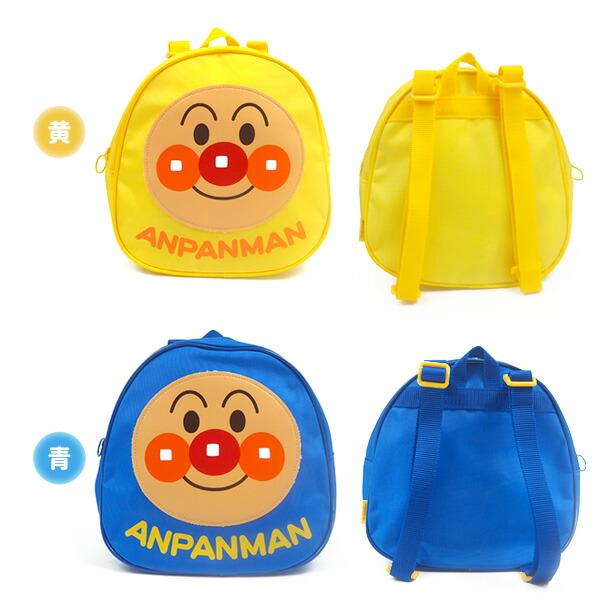 それいけ!アンパンマン リュック ミニリュック ANZ-2300 ANZ-2500 キッズ アンパンマン バッグ 鞄 かばん キャラクター リュックサック 通園バッグ 赤 青 黄