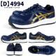 アシックス asics 安全作業靴  プロテクティブスニーカー ウィンジョブ CP106 FCP106 メンズ レディース JSAA規格A種認定品 樹脂先芯 耐油底 一般作業靴 短靴 紐靴 3E