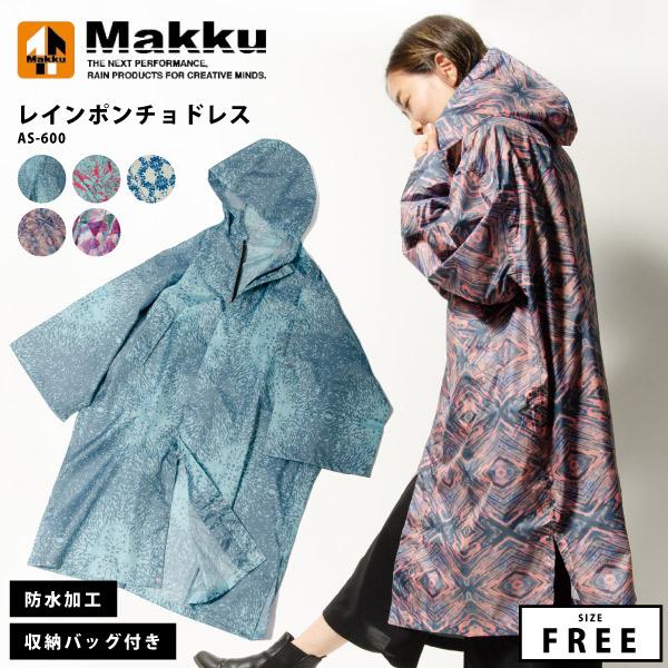 マック Makku レインポンチョ レインポンチョドレス AS-600 AS600 レディース  [x-as600]