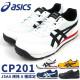 アシックス asics 安全作業靴  プロテクティブスニーカー ウィンジョブ CP201 FCP201 メンズ レディース JSAA規格A種認定品 樹脂先芯 耐油底 一般作業靴 短靴 紐靴 3E