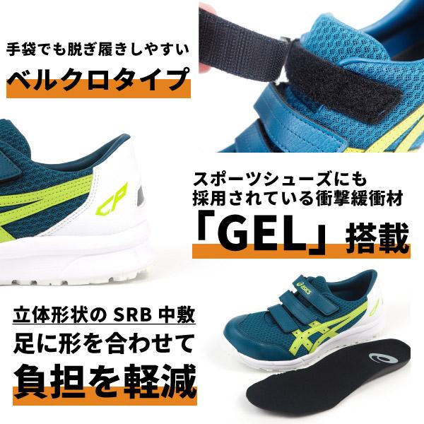 アシックス asics 安全作業靴 プロテクティブスニーカー WINJOB ウィンジョブ CP202 FCP202 メンズ レディース  [winjobcp202]
