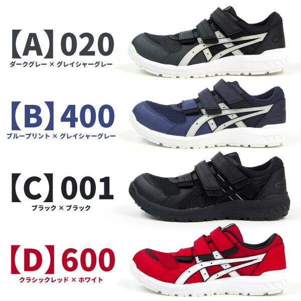 アシックス asics 安全作業靴  プロテクティブスニーカー ウィンジョブ CP205 1271A001 メンズ JSAA規格A種認定品 樹脂先芯 耐油底 一般作業靴 短靴 ベルクロ マジックテープ
