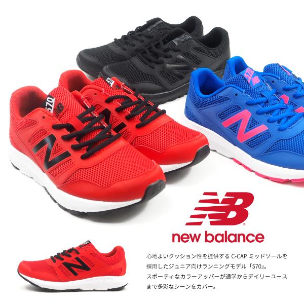 ニューバランス newbalance スニーカー YK570 AB2/BP2/RB2 キッズ  [nbyk570]