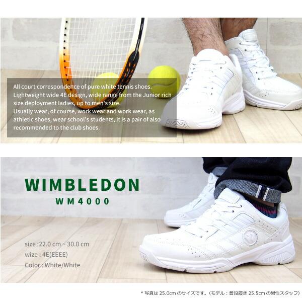 WIMBLEDON ウィンブルドン テニスシューズ メンズ レディース  WM4000 WM-4000 ジュニア オールコート対応モデル 軽量 4E 外反母趾 ソフトテニス 部活動 作業履き 白スニーカー