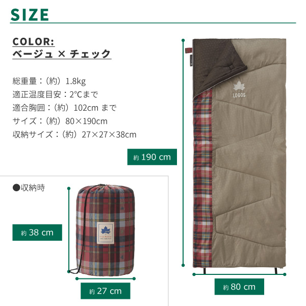 ロゴス LOGOS 寝袋 シュラフ 丸洗いスランバーシュラフ・2 No.72602010 アウトドア用品  [lgs72602010]