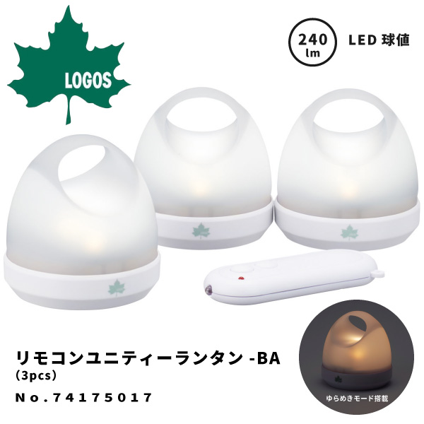 ロゴス LOGOS LEDランタン 3個セット リモコンユニティーランタン-BA(3pcs) No.74175032 アウトドア用品  [lgs74175032]