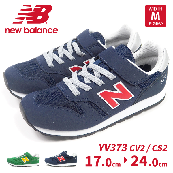 ニューバランス newbalance スニーカー YV373 CV2/CS2 キッズ  [yv373c]