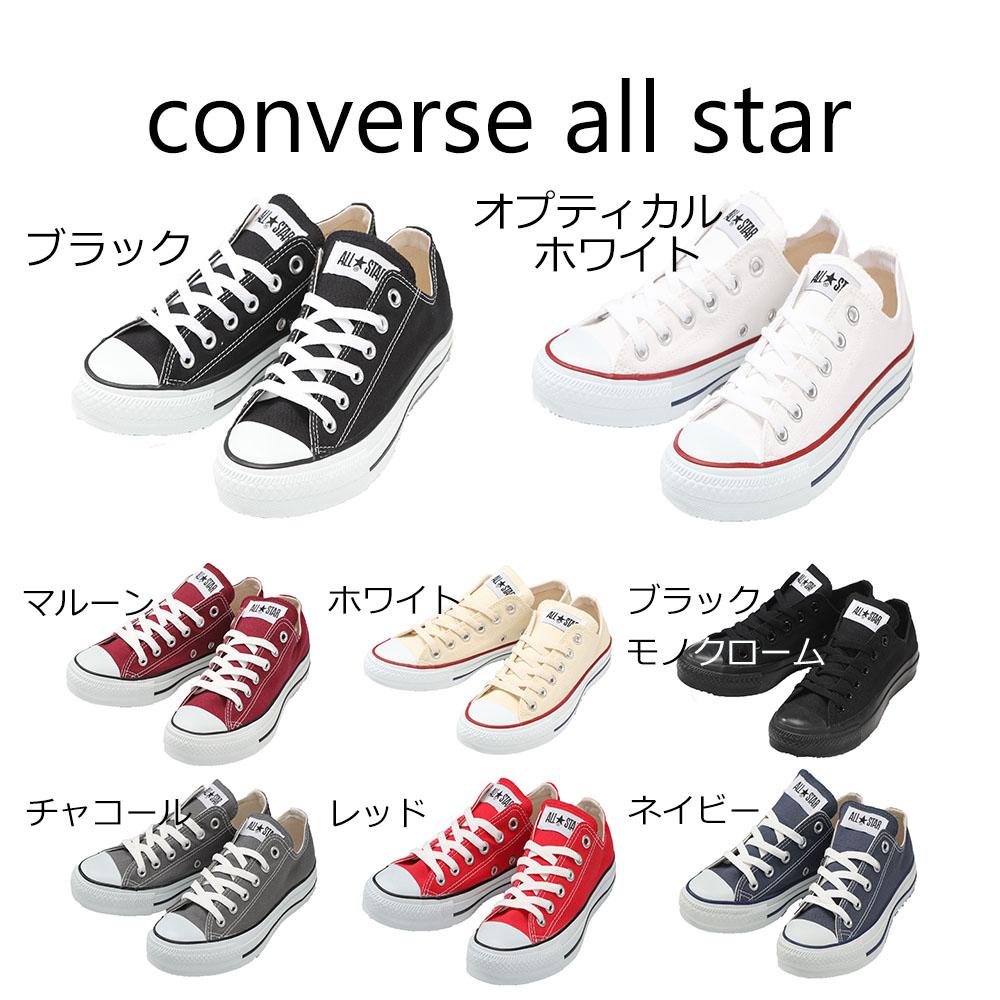 送料無料!☆converse コンバース キャンバス オールスター ローカット マルーン ALL STAR OX MAROON