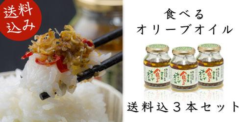 食べるオリーブオイル3本セット(送料込)