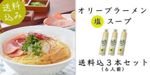オリーブラーメン塩 3本セット(送料込)