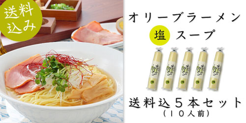 オリーブラーメン塩 5本セット(送料込)
