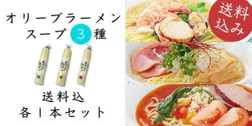 オリーブラーメン 3種セット(送料込)