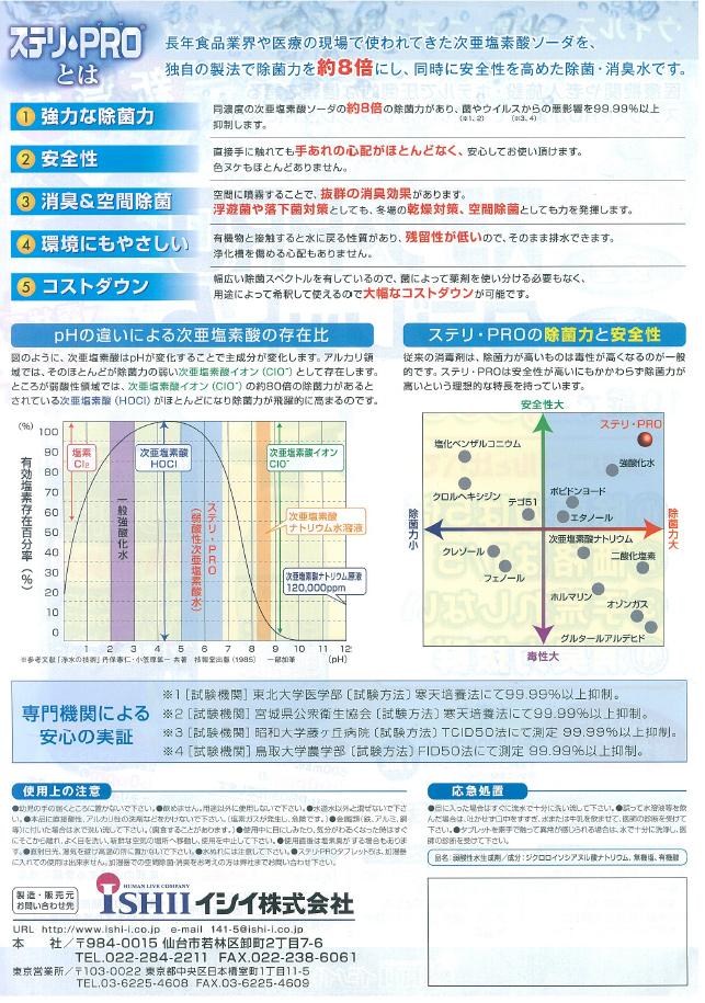 【生産再開しました】  弱酸性次亜塩素酸水/ステリ・PRO タブレットタイプ (10錠入)|【3密回避&こまめな除菌で新型コロナウイルス第4波の感染防止を】